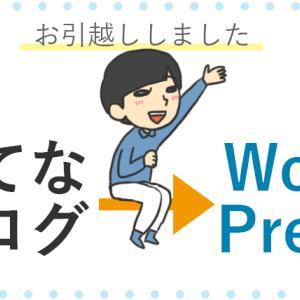 はてなブログからWordPressへ無料で移行【羽田空港サーバーさん】
