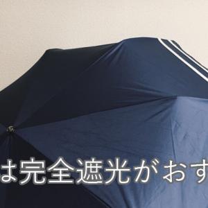 完全遮光は涼しい!折りたたみ日傘を新調しました