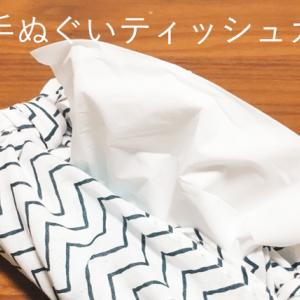箱なしティッシュ用!手ぬぐいで縫わないティッシュカバーの作り方