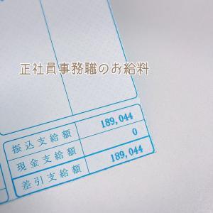 30代正社員事務職の初給料♡