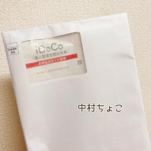 iDeCoを始めたいと言いつつ、もう10月