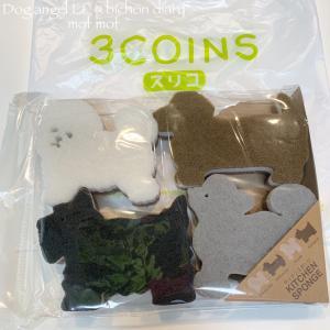 3コインズで やっと見つけた!4種類のワンコ型キッチンスポンジ