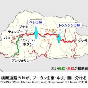 079 ブータンは3地域から成る