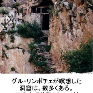 113 ブムタンの寺院 (ジャンパ・ラカン (1)グル・リンポチェを招く)