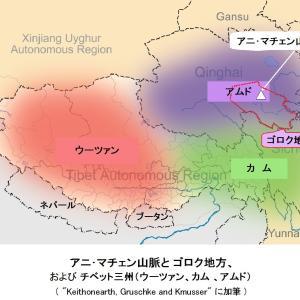 174 青海省・伝説の里 ((1) チベット3州とゴロク地方)