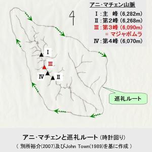 177 青海省・聖山巡礼 ((1) アニ・マチェンの巡礼路)
