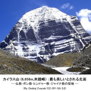 179 青海省・聖山巡礼 ((2) 聖カイラス山と巡礼路)