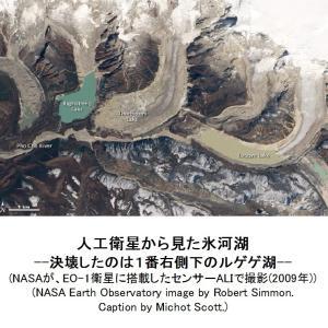 184 古都プナカと氷河湖洪水