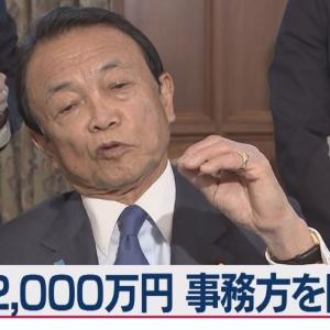 【老後資金2000万円不足】問題について2