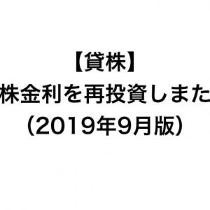 【貸株】貸株金利を再投資しました!(2019年9月版)