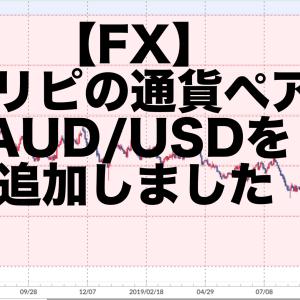 【FX】トラリピの通貨ペアにオーストラリアドル/アメリカドル(AUD/USD)を追加しました