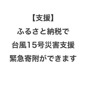 【楽天】ふるさと納税で台風15号災害支援緊急寄附ができます