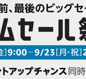 【Amazon】増税前、最後のタイムセール祭りがもうすぐ開催!9月20日(金)9:00〜9月23日(月)23:59