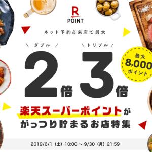 【ぐるなび】ネット予約で楽天スーパーポイントが貯まる!淡路島のオススメ10店舗
