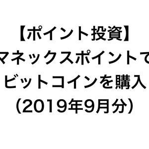 【ポイント投資】今月ゲットしたマネックスポイントでビットコインを購入(2019年9月分)