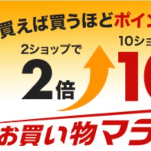 【お得】楽天市場の「お買い物マラソン」が開催中です(期間:10月11日(金)01:59まで)