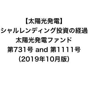 【太陽光発電】ソーシャルレンディング投資の経過報告:太陽光発電ファンド第731号 and 第1111号(2019年10月版)