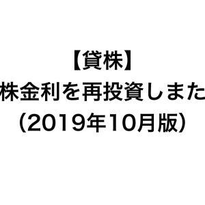 【貸株】貸株金利を再投資しました!(2019年10月版)