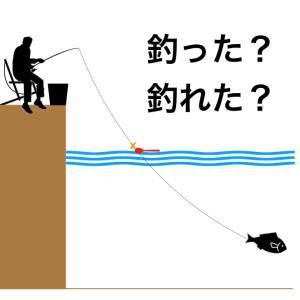 は?アタリがないまま掛けたら「釣った」ではなく、「釣れた」ってどういうこと?