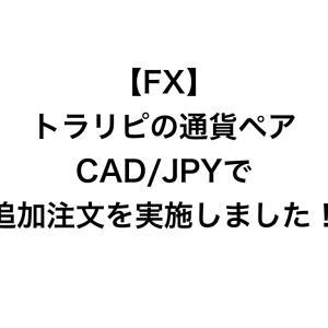 【FX】トラリピの通貨ペアCAD/JPYで追加注文を実施しました!