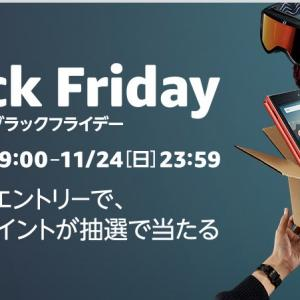 【Amazon】日本初のブラックフライデーを開始しました!期間:2019/11/22(金)9:00から2019/11/24(日)23:59まで
