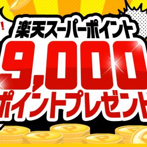 【ぐるなび】忘新年会の幹事さんは楽天スーパーポイント9,000円分ゲットできます!年末年始の釣行費用にどうぞ。