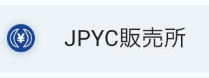 【Polygon】日本円でJPYCを購入してBTCを入手して運用する方法(日本の仮想通貨取引所を介さずにBTCを入手する方法)