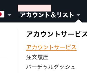 【簡単】購入したVプリカをAmazonに登録する方法を画像で紹介