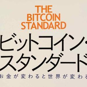 【オススメ】「ビットコイン・スタンダード」でお金の歴史とビットコインを知る(まだビットコイン買ってないの?))