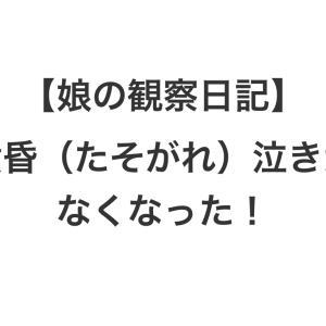 【娘の観察日記】黄昏(たそがれ)泣きがなくなった!