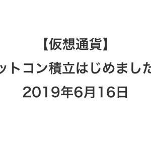 【仮想通貨】ビットコン積立はじめました!2019年6月16日