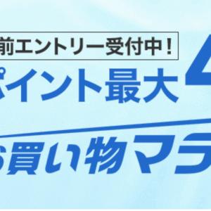 【お得】楽天市場の「お買い物マラソン」がはじまります!期間:7月4日(木)20:00〜11日(木)01:59