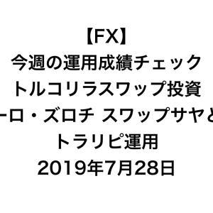 【FX】今週の運用成績チェック(トルコリラスワップ投資、ユーロ・ズロチ スワップサヤどり、トラリピ運用)2019年7月28日