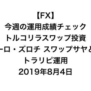 【FX】今週の運用成績チェック(トルコリラスワップ投資、ユーロ・ズロチ スワップサヤどり、トラリピ運用)2019年8月3日