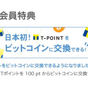 【祝】bitFlyerでTポイントをビットコインに交換できるようになりました!