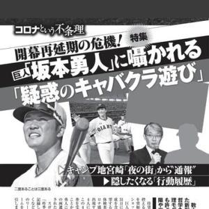【悲報】坂本勇人さん、疑惑のキャバクラ遊び