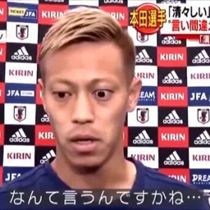 【悲報】本田のきよきよしい、戸田のはつはつしい…なぜなのか?