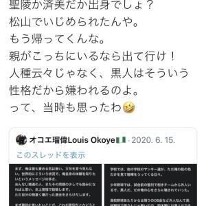 オコエ瑠偉さん、黒人ヘイトにブチギレ「自分のこと神様って思ってんだろ」