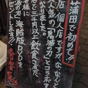 【画像】蒲田の天ぷら屋さん、3,000円以上注文するととんでもない物が貰える模様wwww