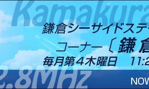 鎌倉エフエム「鎌倉日和®」が放送されます