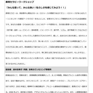 プレイバックシアター日本大会・2016東京~想いをつなぐ 7月18日 分科会 D-6 表現セラピーワークショップ 「みんな違って、みんな良い!私らしさを感じてみよう!!」