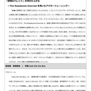 プレイバックシアター日本大会・2016東京~想いをつなぐ 7月18日 分科会 D-5「感情のパレット」が浮かび上がる ~The Rasaboxes Exerciseを用いたアクタートレーニング~