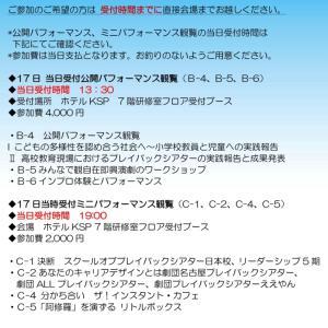 プレイバックシアター日本大会・2016東京~想いをつなぐ~ 公開・ミニパフォーマンス観覧当日受付決定!