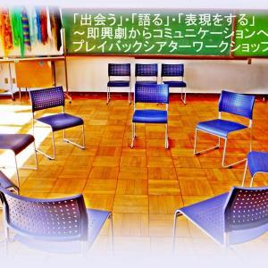 【9/29日曜日開催】プレイバックシアターワークショップのご案内