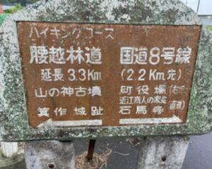 東近江で箕作城ラン。