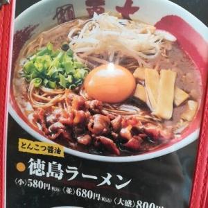 徳島ラーメン 東大だ!