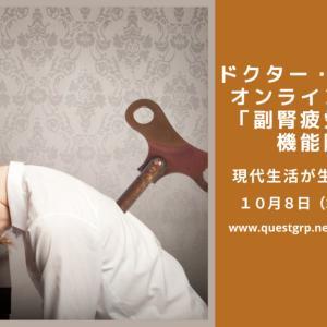 10/8 無料オンラインセミナー~副腎疲労と甲状腺機能障害