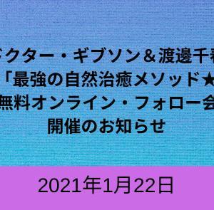1/22 最強の自然治癒メソッド★無料オンライン・フォロー会