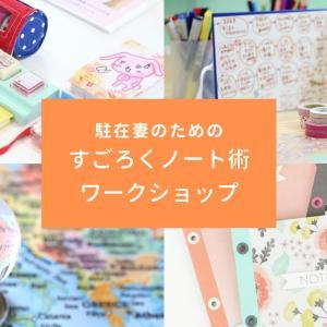 オリエンテーション大阪開催のきっかけとなったイベント!