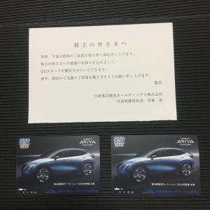 8291 日産東京販売HD